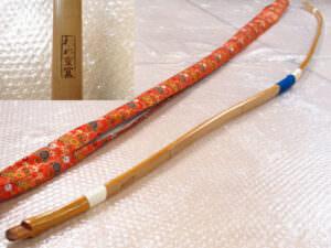 松永重宣の竹弓 和弓 竹弓 並寸16K